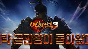 '열혈삼국3' 출시… 5년 만에 새 버전