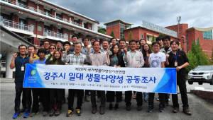 중앙과학관, 국가생물다양성기관연합 정기총회 개최