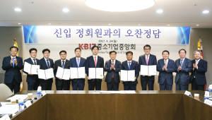 중기중앙회, 한국IoT융합사업협동조합 등 8개 단체 가입...회원사 551개로 증가