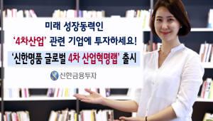신한금융투자 '신한명품 글로벌 4차 산업혁명랩' 출시