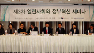 행자부·정보화진흥원, 3차 열린사회와 정부혁신 세미나 개최