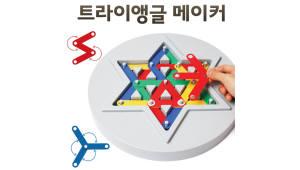 {htmlspecialchars([2017 이달의 우수게임 1분기]조이엔조이 '트라이앵글메이커')}
