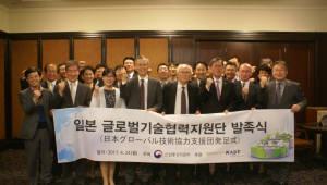 KIAT, 일본 글로벌기술협력지원단 발족