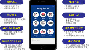 안전처, 실시간 재난 대응 '모바일 재난관리포털' 구축