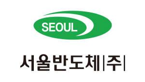 서울반도체, 1분기 영업익 234억원…전년 비 223% 성장