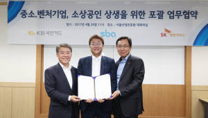 KB국민카드, 중소 벤처기업·소상공인 상생 나선다
