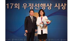 코오롱그룹, 17회 우정선행상 시상