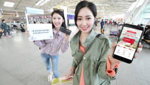 KT, 5월 해외여행 특별혜택