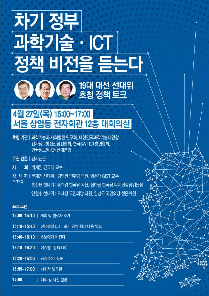 [알림]차기정부 과학기술·ICT 정책을 듣는다