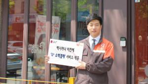 멕시카나치킨, 'U+소액결제'로 구매한다