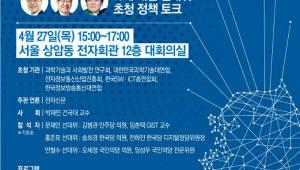 [19대 대선 정책 토크]차기 정부 科技·ICT 정책 짚어볼 투표전 마지막 기회!