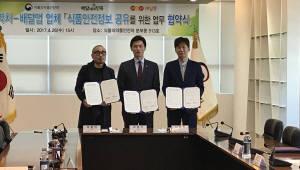 정부·배달 앱 맞손… 배달음식 위생관리 강화
