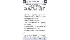 {htmlspecialchars(비트코인 거래소 '야피존', 해킹으로 55억원 규모 도난)}