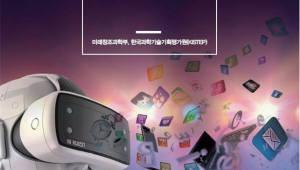 VR·AR가 만들 미래상은?…KISTEP, 기술영향평가 책자 발간