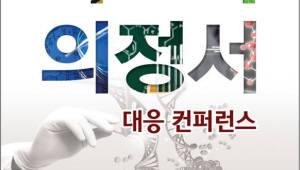 바이오 산업 '발등에 불', 나고야의정서 대응 부처 합동 컨퍼런스