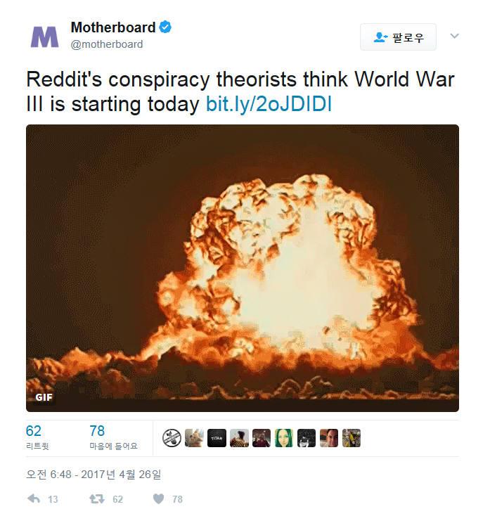 트위터를 통해 26일부터 전파되기 시작한 세계 3차대전 관련 가짜뉴스
