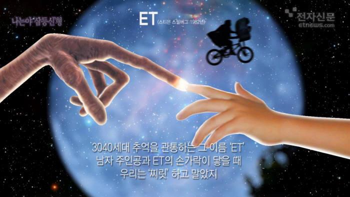 [모션그래픽]영화 속 외계인, 깨알탐구