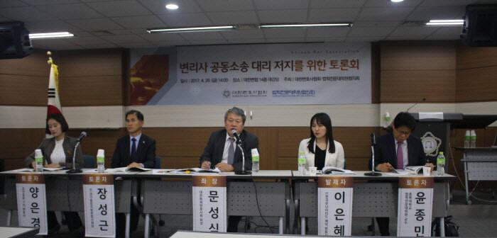 28일 서울 역삼동 대한변호사협회 대강당에서 '변리사 공동소송 저지를 위한 토론회'가 열렸다.
