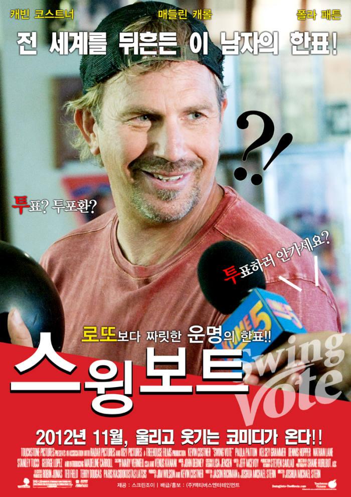 """[사이언스 인 미디어]스윙보트 """"투표하러 안 가세요?"""""""