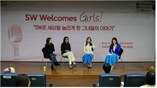 미래부·정보화진흥원, SW로 여성 사회 진출 이끈다