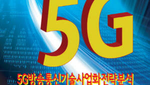 <525> 5G 이동통신