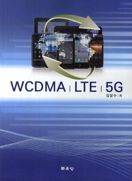 [대한민국 희망 프로젝트] <525> 5G 이동통신