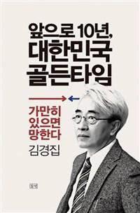 [새로 나온 책]앞으로 10년, 대한민국 골든타임