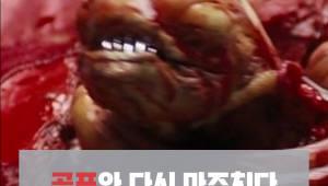 [카드뉴스]'에이리언: 커버넌트' 공포와 다시 마주치다