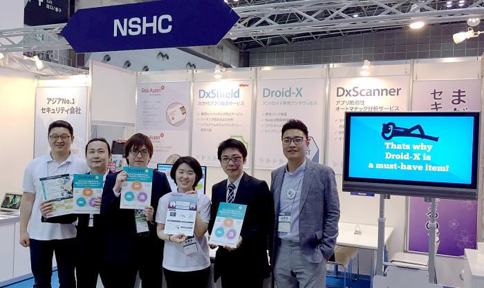 NSHC는 일본 파트너 알트플러스와 함께 모바일 보안시장을 개척한다.(자료:NSHC)