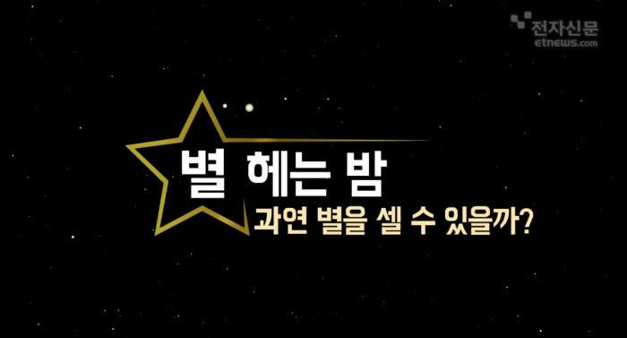 [모션그래픽]별을 세다