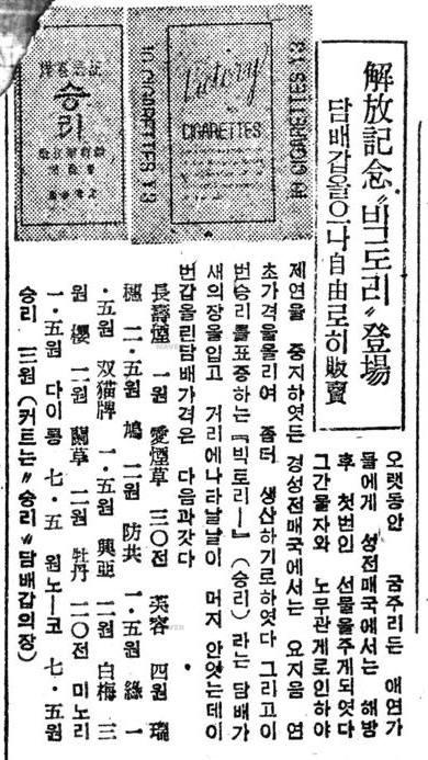 국내 최초 자체생산 담배인 '승리' 출시 기사. 1945년 12월 3일자 동아일보. 사진=네이버 뉴스라이브러리 캡처