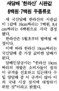 현존 국산 담배 1호 한라산 출시 기사. 1989년 4월 26일자 한겨레신문. 사진=네이버뉴스라이브러리 제공