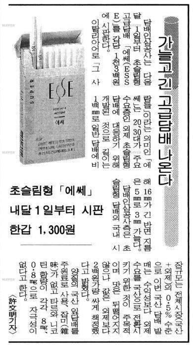 에쎄 시판 기사. 1996년 10월 28일자 동아일보. 사진=네이버뉴스라이브러리 제공