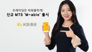 KB증권, 신규 MTS 'M-able' 출시