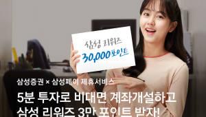 삼성증권, 비대면 계좌 개설 시 '삼성페이' 리워드 제공