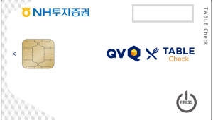 NH투자증권, OTP결합 'QV TABLE 체크카드' 출시