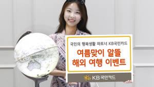 KB국민카드, '여름맞이 알뜰 해외 여행 이벤트