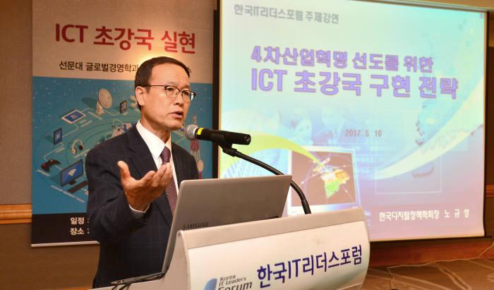 한국IT리더스포럼이 16일 서울 반포동 JW메리어트호텔에서 열렸다. 노규성 선문대 교수가 4차산업혁명 선도를 위한 'ICT 초강국 구현 전략'이라는 주제로 기조강연하고 있다. 김동욱기자 gphoto@etnews.com