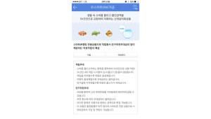 Sh수협은행, 스마트 뱅킹 앱 전용 상품 'Sh 스마트ONE 적금' 출시