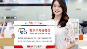 BNK경남은행, '참진주사랑통장' 출시