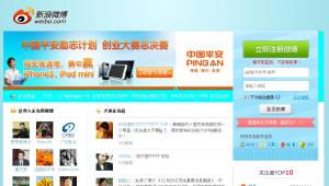 中 웨이보, 월 이용자 3억4000만명…트위터와 '어깨'