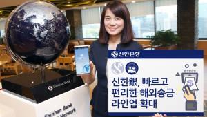 신한은행, 빠르고 편리한 해외송금 라인업 확대