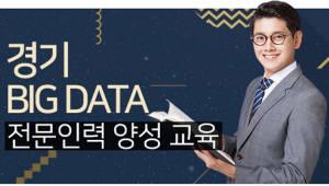 경기도, 빅데이터 전문가 교육생 다음달 9일까지 모집