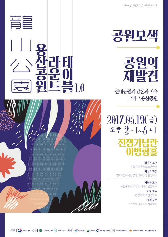 용산공원 조성위한 릴레이 세미나 19일부터 총 8회 개최