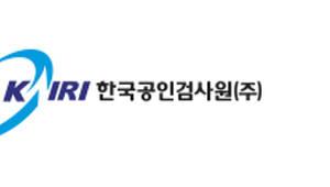 국내 최초 토종 ASME 인증기관 '한국공인검사원' 출범...인증 수수료 30% ↓