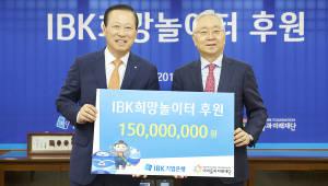 IBK기업은행, 소외계층 아동 위한 실내놀이시설 설치 후원