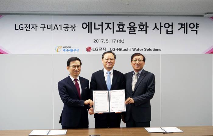 오른쪽부터 이상윤 LG전자 한국B2B그룹 부사장, 최인규 KEPCO 에너지솔루션 대표이사, 김정수 LG히타치워터솔루션 대표가 LG전자 구미공장 에너지효율화사업 계약 체결후 기념촬영했다.