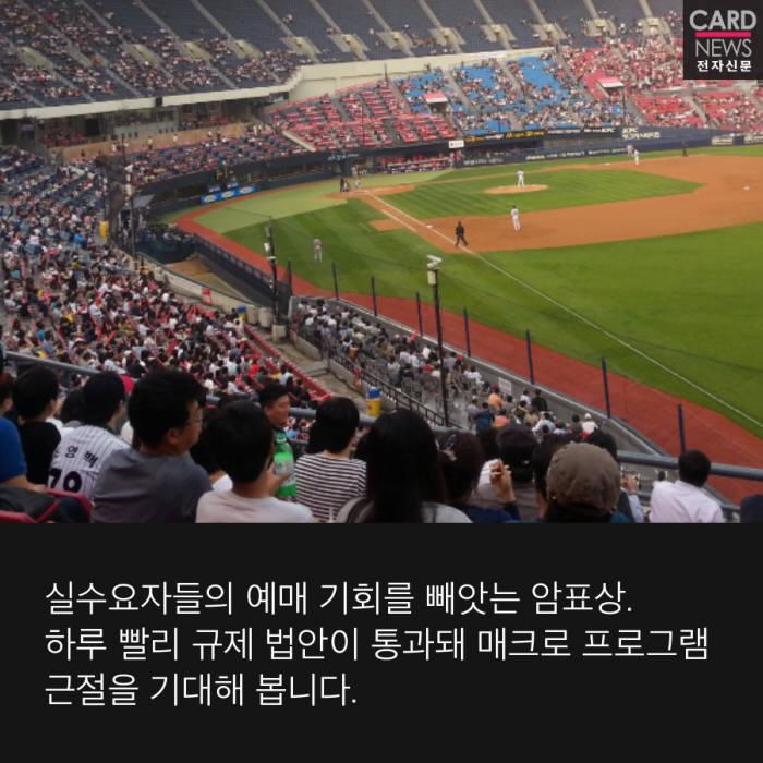 [카드뉴스]당신이 매번 야구 예매에 실패하는 이유