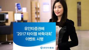 유안타證, 유안타증권배 2017 타이젬 바둑대회 'Mr.티레이더를 맞춰라' 이벤트