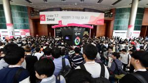 개발자 축제 '유나이트 서울' 역대 최대 흥행